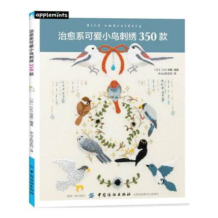 Lovely Birds Embroidery 380 Patterns Japanese Handmade Diy Crochet Book Techniques Tutorial Textbook For Beginner Adults