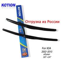 Car Windshield Wiper Blade For Kia SORENTO 18 24 Natural Rubber Three Segmental Type Car Accessories