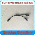 5 pins convertir 4 pines cable de vídeo, conector de la aviación, funciona con 8CH DVR COCHE BD-308