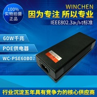First Detect and Re Supply 60W Gigabit Single Port PoE Power Supply BT Standard Eight Core Power Supply 1236 and 4578.