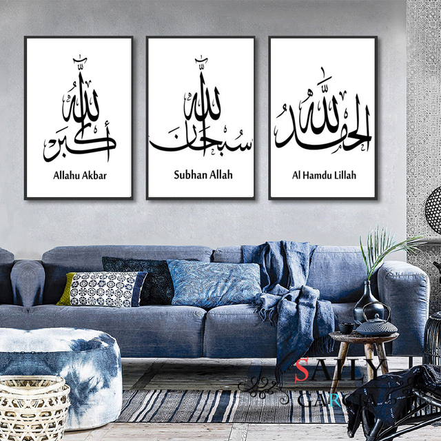 Black And White Painting Islamic Calligraphy Art Poster SubhanAllah Alhamdulillah Allahuakbar Canvas Wall Art Pictures No Framed