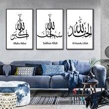Đen Trắng Tranh Hồi Giáo Nghệ Thuật Thư Pháp Poster SubhanAllah Alhamdulillah Allahuakbar Canvas Nghệ Thuật Treo Tường Hình Không Gọng