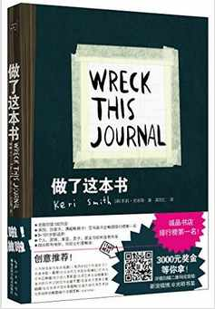 B-Wreck This Journal By Keri Smith(chinese edition) уничтожь меня везде wreck this journal everywhere