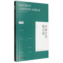 Ancicent Chinese Fables Cjhinese-English