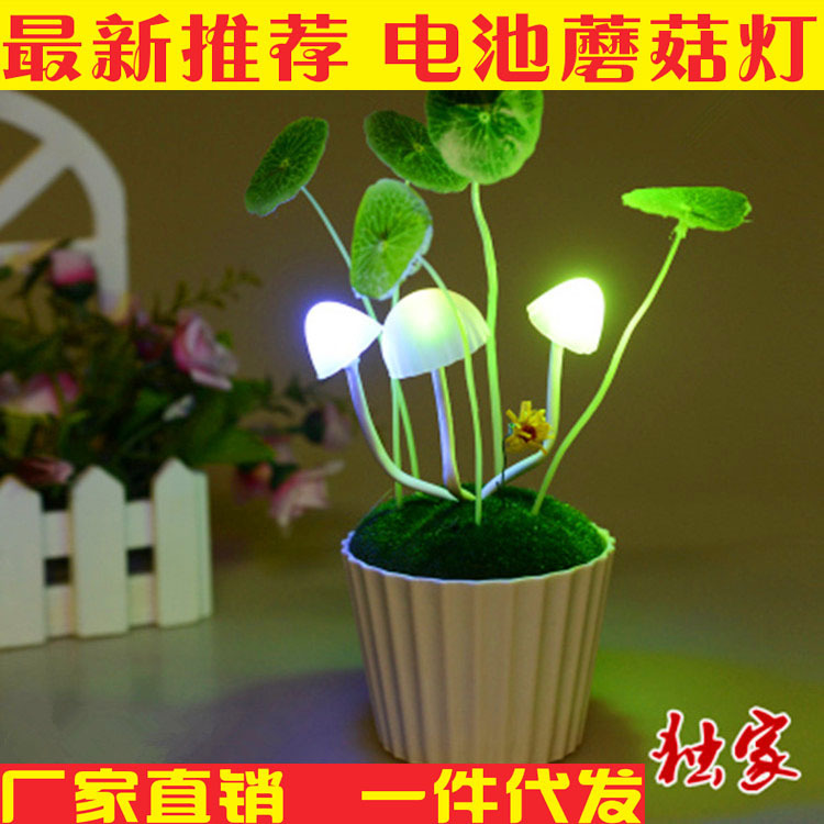 The new battery Avatar mushroom lamp night light creative