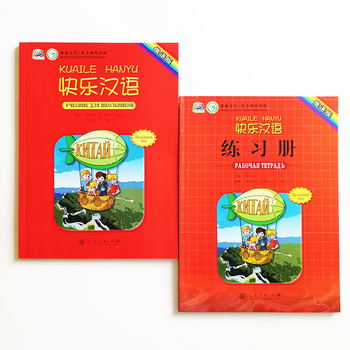 Happy Chinese  Student's Book & Workbook for Chinese Beginners (  Grades 6-8 Students ) Russian Version  A School Year Textbook