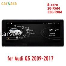 Carsara 2G Оперативная память Android дисплей для Audi Q5 2009-2016 10,25 «сенсорный экран gps навигация Радио стерео тире мультимедийный плеер