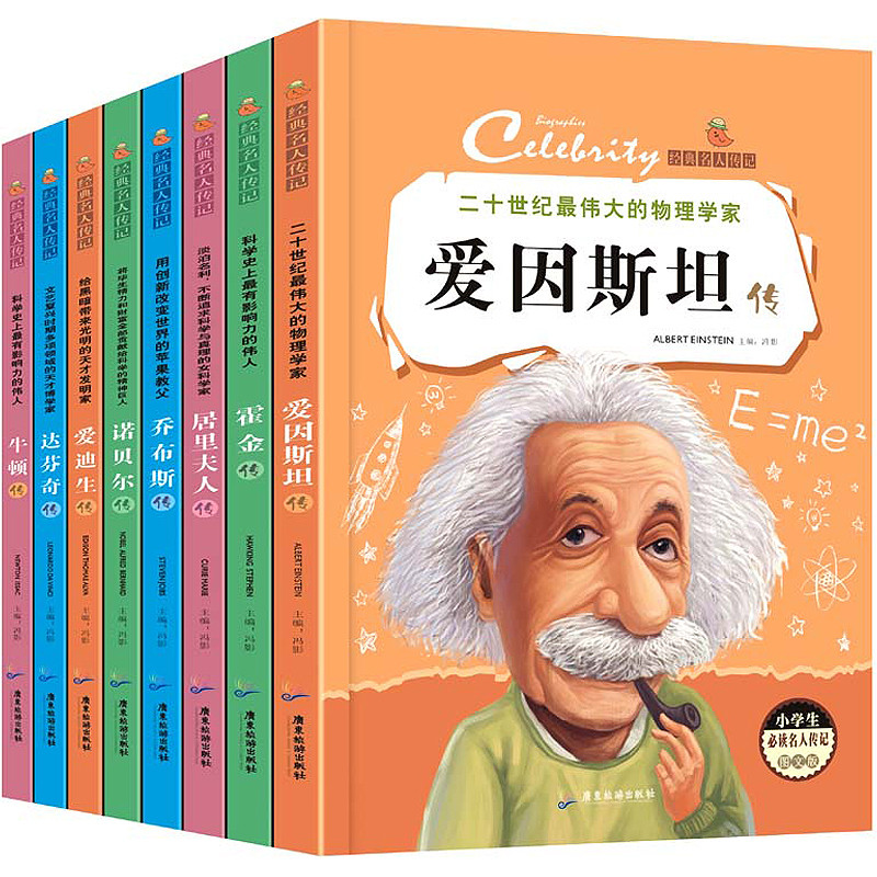 8pcs/set New Arrival World Classic Celebrity Biography History inspirational story book for children kids8pcs/set New Arrival World Classic Celebrity Biography History inspirational story book for children kids