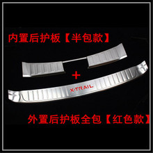 цена на Car styling For Nissan X-Trail X Trail T32 2014 15 2016 Rogue Stainless Steel Rear Bumper Protector Sill Trunk Guard Cover Trim