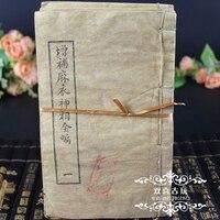 7ピース有名な古代中国の古典医学洋書-を古代アートの占いブック