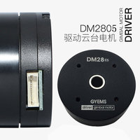 DM2805 PTZ Motor Photoelectric Pod Robot Arm Joint Motor 12V Hollow Shaft Brushless Motor