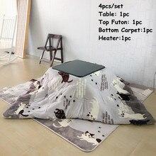 4 шт./компл.) современных японских Стиль мебель набор Kotatsu стол футон ковры нагреватель Гостиная набор мебели для центра Kotatsu стол