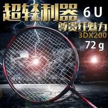 1 vnt 30LBS badmintono raketė 100% anglies badmintono rakete juoda badmintono raketė 6U 5U 4U
