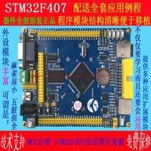 Envío gratis PLACA de desarrollo STM32F407 tablero de base STM32 periféricos ricos mínimos del sistema