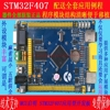 Free Shipping STM32F407 Development Board Core Board Peripheral Rich STM32 Minimum System