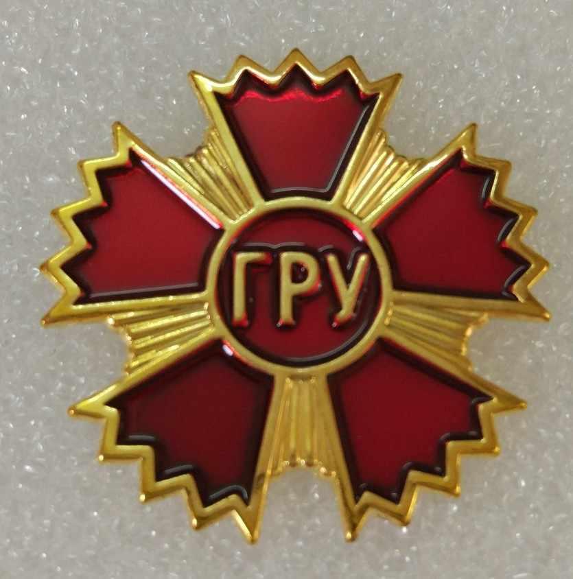 30mm Sowjetunion UDSSR GRU Abzeichen Medaille