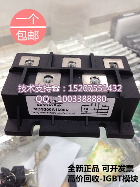 Brand new original MDS200A1600V three-phase rectifier bridge rectifier modules brand new original japan niec indah pt200s16a 200a 1200 1600v three phase rectifier module
