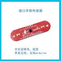Gesture Control Sensor Infrared Induction Ranging Module High Precision Serial Communication
