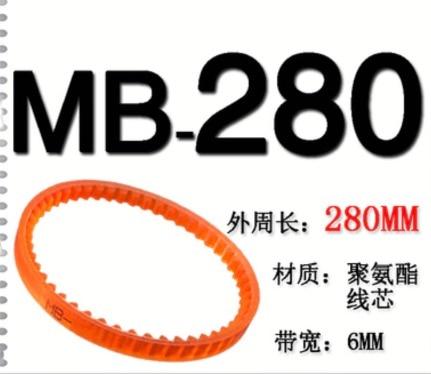 5Pieces/Lot  MB280 Wide:6mm Sewing Machine PU Transmission V Belts Single Side Teeth Drive