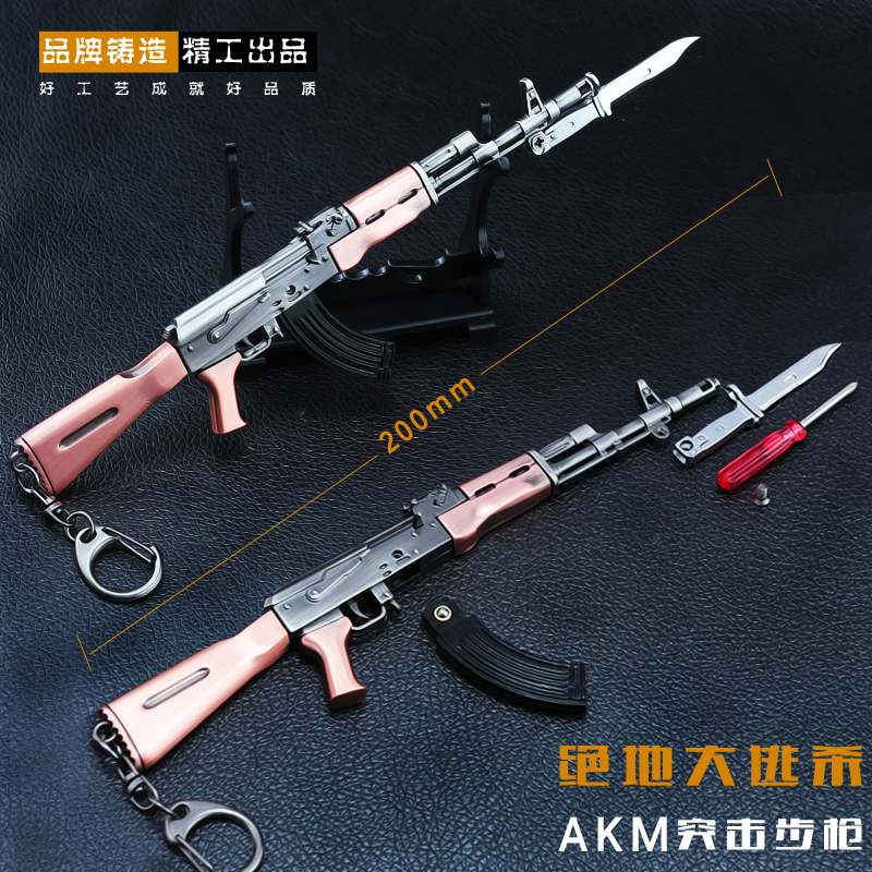 AKM Game Playerunknown's Battlegrounds 3D Keychain PUBG Keyring saucepan Pendant funny kids Toy gun SUPPLY