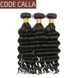 Код Калла естественная волна Малайзии необработанных Девы Натуральные Волосы Weave Связки 1/3/4 шт. Уток расширение Бесплатная доставка