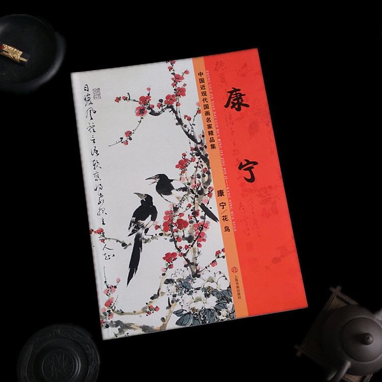 Chinese Painting Book of Kanglings Painting Birds and FlowersChinese Painting Book of Kanglings Painting Birds and Flowers
