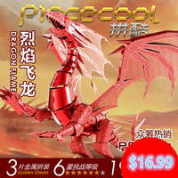 Piececool 2016 Newest 3D Metal Puzzles Of Dragon Flame Red Silver Color 3D Assemble Model Kits