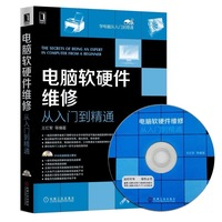 New chinese Computer software and hardware repair book Computer assembly and maintenance collection
