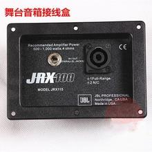 2pcs/lot  Professional stage speaker terminal, JBL panel size 140*100mm send sticker jrx100