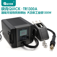 QUICK TR1300A rework station portable electric welding machine phone repair tool