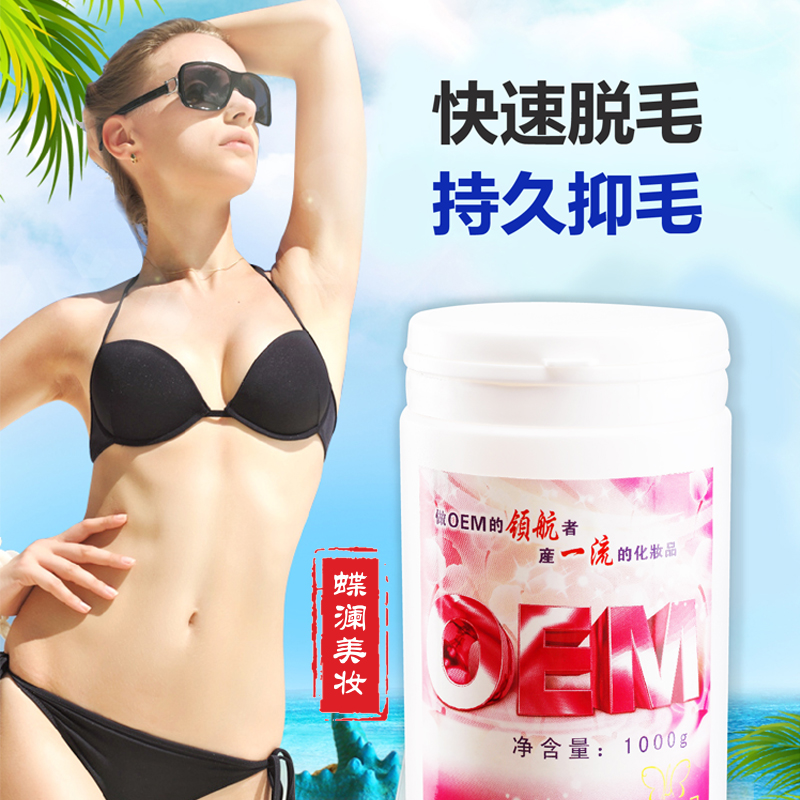 Faded hair cream, hair cream, vast armpits armpit special 1000g male and female genitals huangshan 1000g