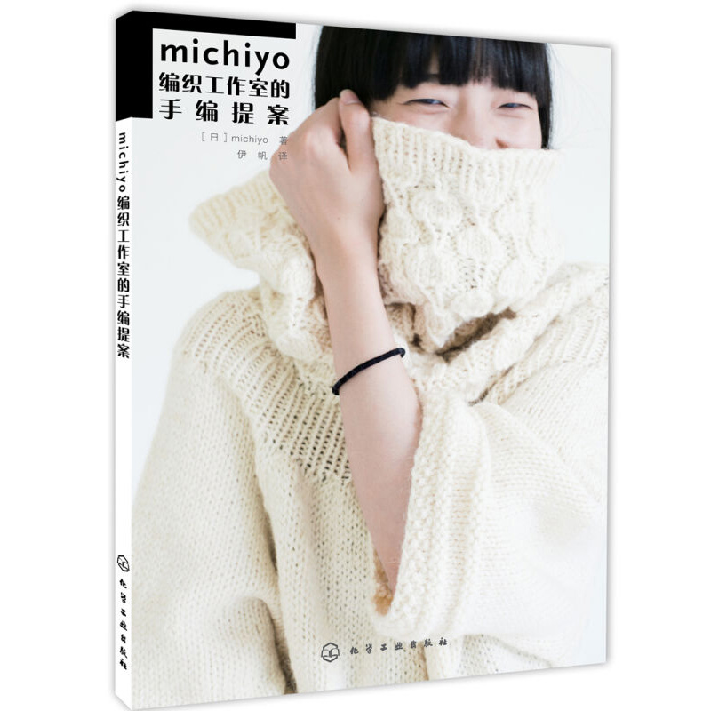 Michiyo Hand-woven Proposal For Knitting Studio Unique And Creative Wool Pants Sweater Woven Book