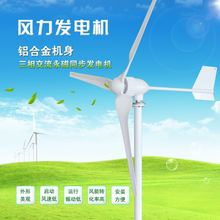 цена на 800W1000W home wind turbine wind power generation 24V48V