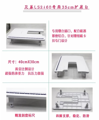 Brother sewing machine 2160 extension table LARGE EXPANSION TABLE FOR HOUSEHOLD SEWING MACHINE