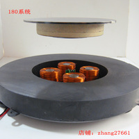 Magnetic Suspension Bearing 2kg Magnetic Levitation Module Bare System