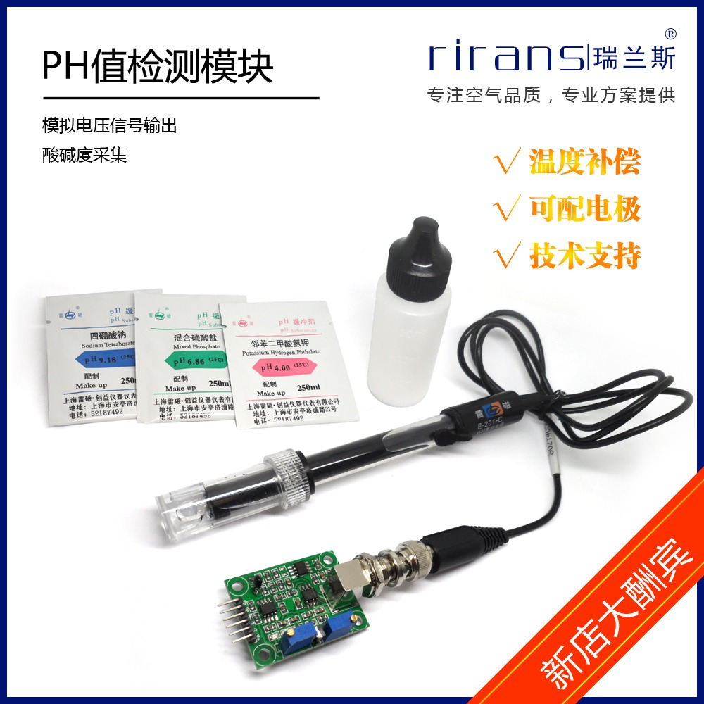 PH value sensor module, water pH acquisition sensor, analog output pH monitoring kit