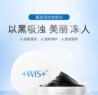 WIS nourish mask 100g to remove acne deeply clean shrink pores moisturize and repair