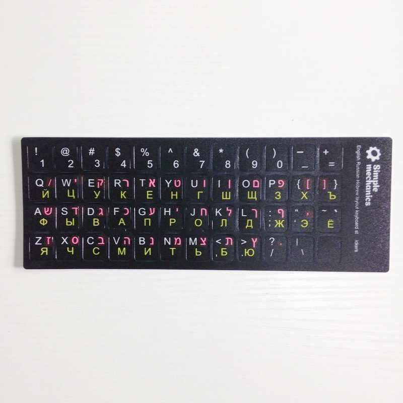 Русский Иврит Английский Клавиатура Наклейки Матовый 3 в 1 цвет русскоязычная раскладка Письмо Алфавит для настольных ПК ноутбука тетрадь