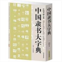 The Dictionary For Clerical Script Calligraphy, Chinese Calligraphy Book Li Shu Dictionary 422pages