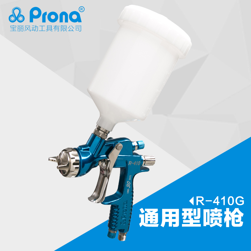 prona R-410 spray gun R410 paingting gun car repair tool