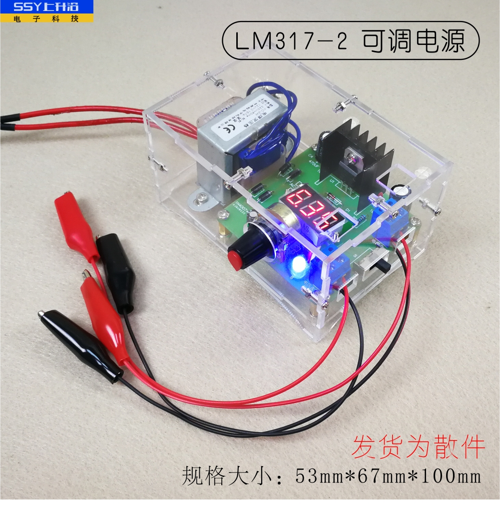 LM317 adjustable DC power supply voltage DIY voltage meter electronic training kit parts lm317 adjustable dc power supply voltage diy voltage meter electronic training kit parts