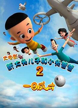 《新大头儿子和小头爸爸2一日成才》2016年中国大陆喜剧,动画,家庭电影在线观看