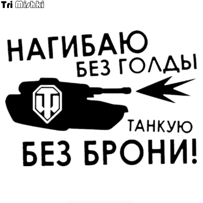 Tri Mishki HZX210 14.2*20cm word of tank decals funny car stickers I bend down without a gold without armor auto car sticker