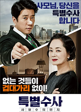 《特别搜查:死囚来信》2016年韩国剧情,犯罪电影在线观看