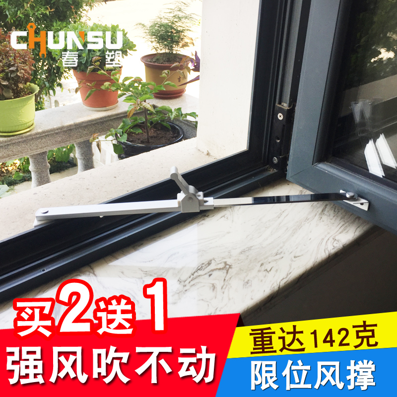 10 pcs window wind bracing Plastic steel window windshield inner and outer flat open limiter positioning