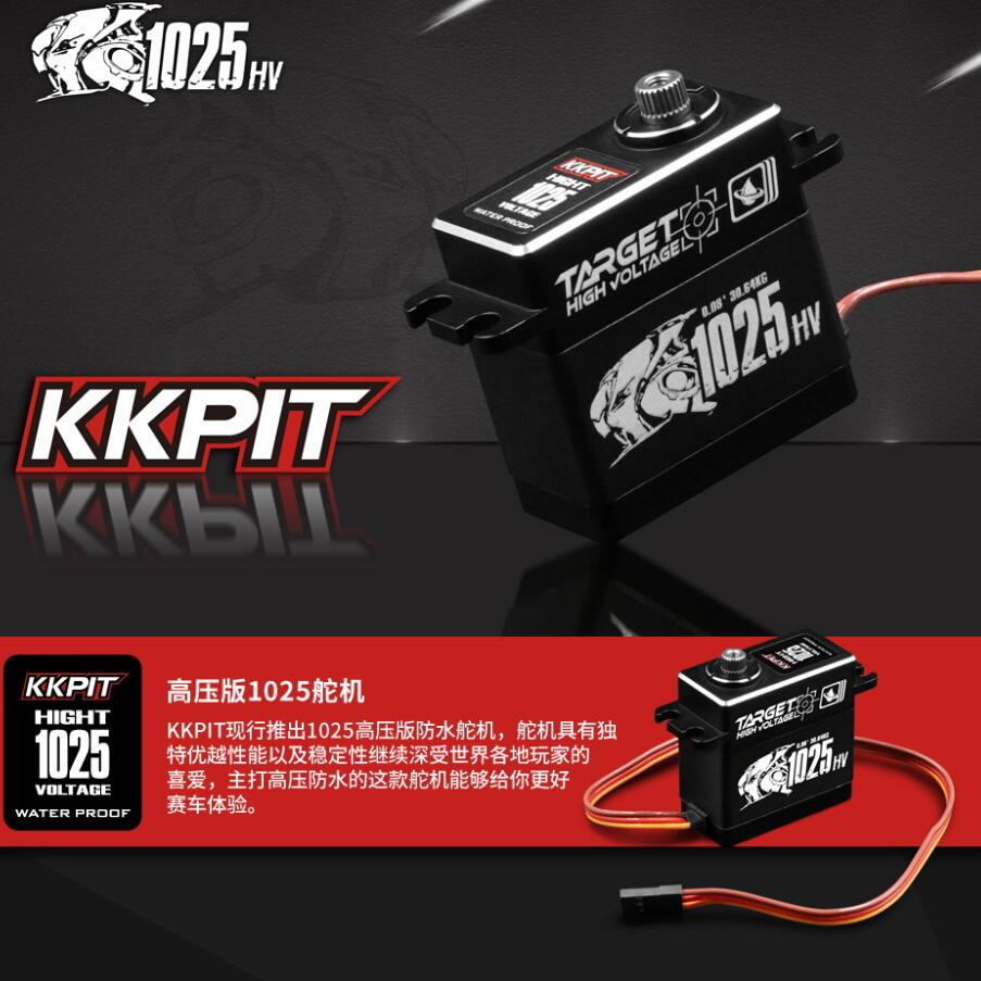 KKPIT LV CLS1025 waterproof servo 25KG full metal out cover for IPX 6 rc car free
