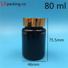 50 pcs 80 ml black plastic bottles golden lid Darkness cream capsule container bank storage free shipping