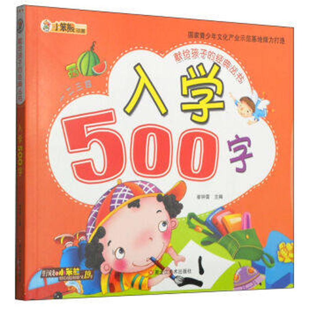 Kids Children Baby Basic 500 Hanzi Chinese Character Books With Pinyin Picture Phrase / Children Early Educational Book