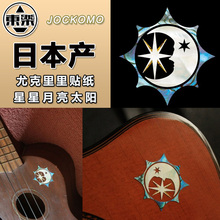 Inlay Stickers Decal for Ukulele Body – Sun Moon Star
