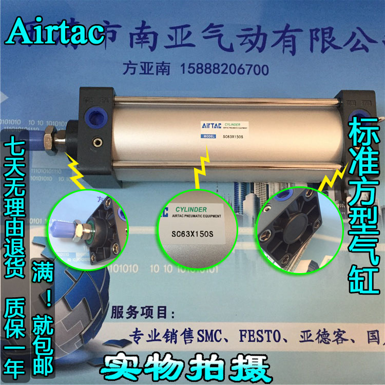 SC63*140 AIRTAC Standard cylinder air cylinder pneumatic component air tools su50 320 s su50 350 s airtac thin three axis cylinder with rod air cylinder pneumatic component air tools